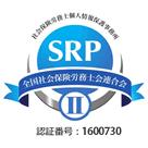 SRP認証マーク